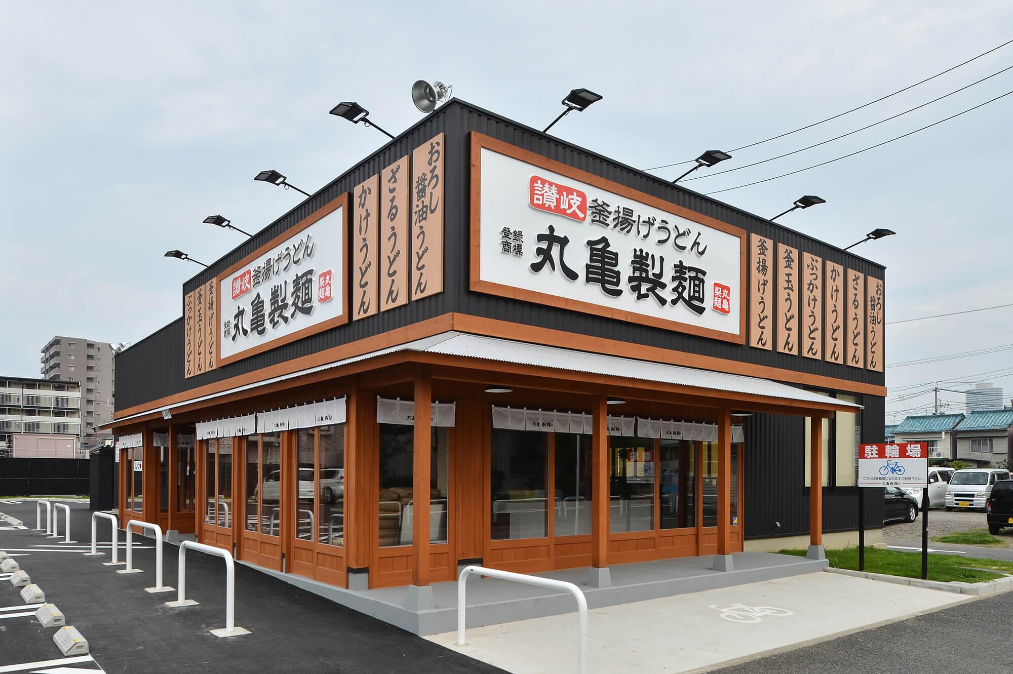 丸亀製麺外観